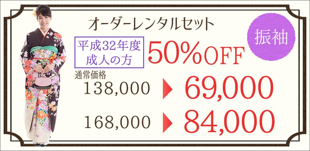 振袖オーダーレンタルセット 50%off