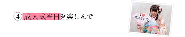 lp_step_4